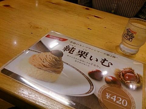 20131002 純くりぃむ1.jpg